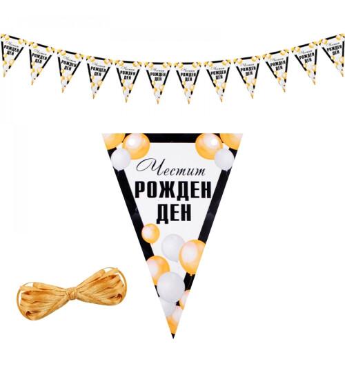Гирлянд знаменца Честит Рожден Ден