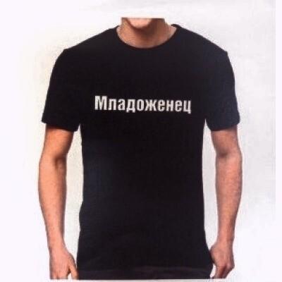 Тениска - Младоженец