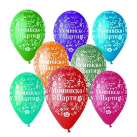Парти балони Моминско парти