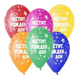 Балони - Честит Рожден ден - звездички