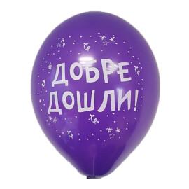 Балони - Добре дошли