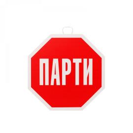 Парти надпис - Стоп ПАРТИ