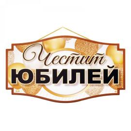 Парти надпис - Честит Юбилей