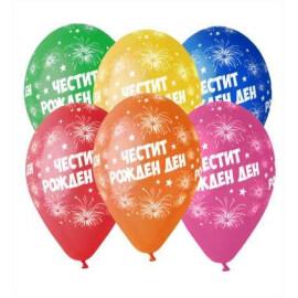 Балони Честит Рожден Ден със заря
