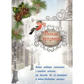 Картичка - Весели празници