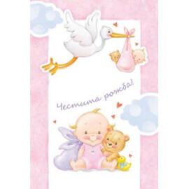 Картичка - Честита рожба!