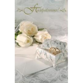 Картичка за сватба - Поздравления