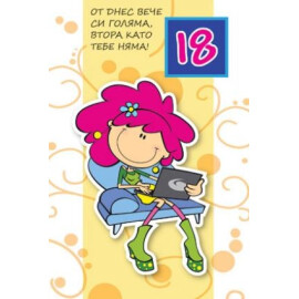 Картичка 18 години момиче