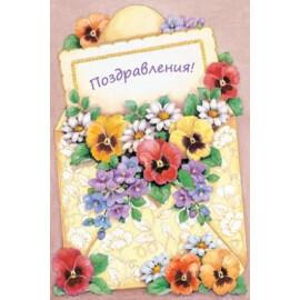 Картичка с  цветя Поздравления