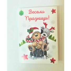 Мини картичка - Весели празници