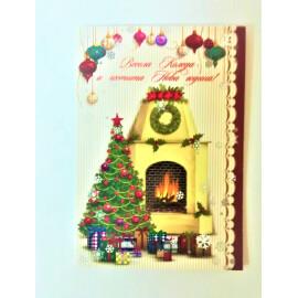 Мини картичка - Весела Коледа и честита Нова година!
