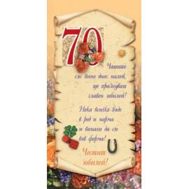 Юбилейна картичка  - 50, 60, 70
