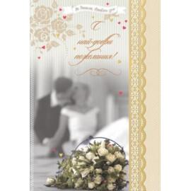 Картичка за сватба  - С най - добри пожелания!