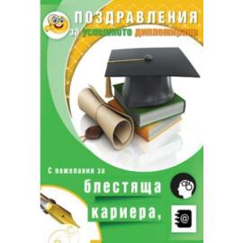 Картичка - Поздравления за успешното дипломиране
