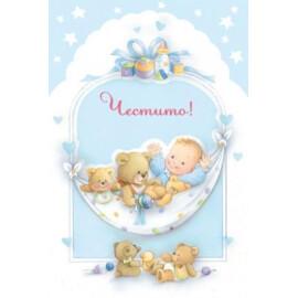 Картичка за новородено