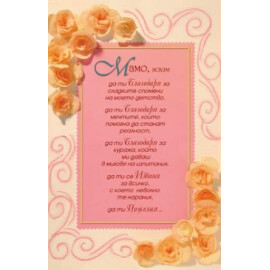 Картичка за мама