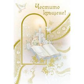 Картичка - Честито Кръщене!