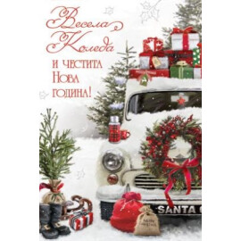 Картичка - Весели празници!