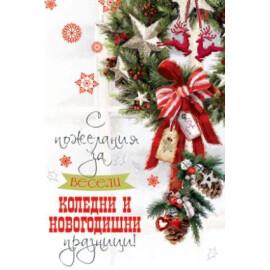 Картичка - Спожелания за весели Коледни и Новогодишни празници