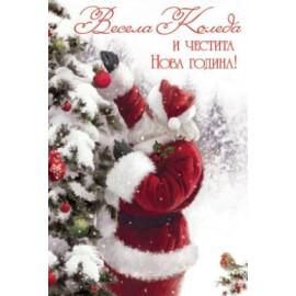 Картичка - Весела Коледа и Честита Нова година