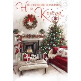 Картичка - Най - сърдечни пожелания за Коледа