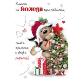 Картичка - Коледа