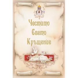 Картичка - Честито Свето Кръщение!