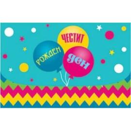 Картичка плик - Честит Рожден Ден!