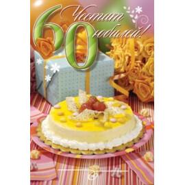 Картичка - Честит юбилей! 60