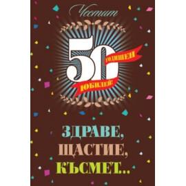 Картичка - Честит юбилей! 50
