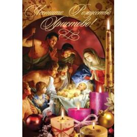Картичка - Честито Рождество Христово