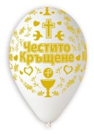 Парти балони Честито Кръщене