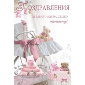 Картичка за момиченце