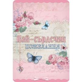 Картичка - Най - сърдечни пожелания