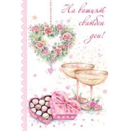 Картичка - На вашия сватбен ден!
