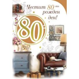 Картичка - Честит 80 ти рожден ден!