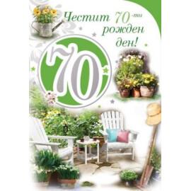 Картичка - Честит 70 ти рожден ден!