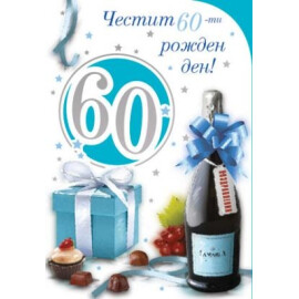 Картичка - Честит 60 ти рожден ден!