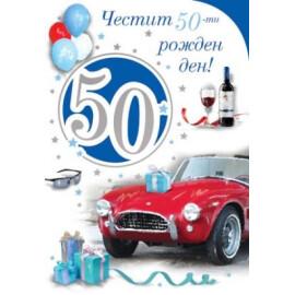 Картичка - Честит 50 ти рожден ден!