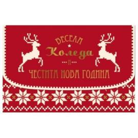 Картичка плик - Весела Коледа и Четита Нова година