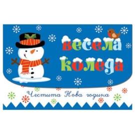 Картичка плик - Весела Коледа