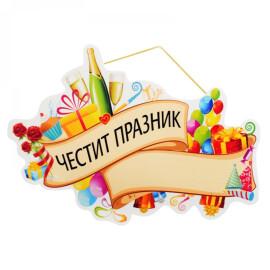 Парти надпис - Честит Празник