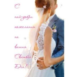 Картичка за сватба - С най - добри пожелания