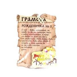 Плочка с пожелание - Рожденничка № 1
