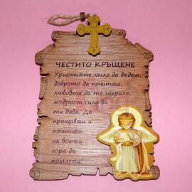 Плочка с пожелание - Честито кръщене
