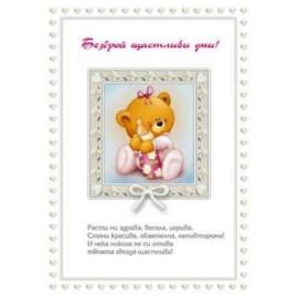 Картичка - Безброй щастливи дни!