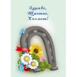 Картичка - Здраве, щастие, късмет