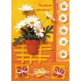 Картичка - Честит празник!