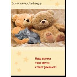 Картичка - Don't worry be happy
