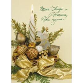 Картичка - Весела Коледа и честита Нова година!